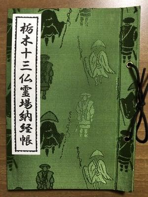 徳蔵寺の御朱印帳