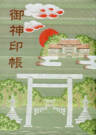 伊弉諾神宮の御朱印帳