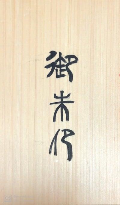 縁結神社の御朱印帳