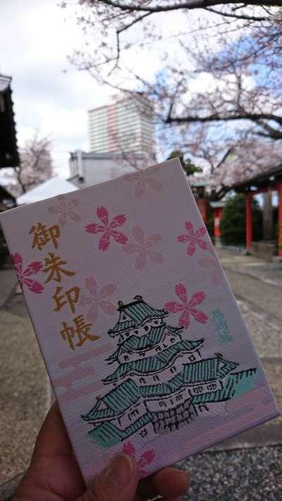 櫻井神社の御朱印帳