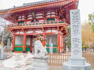 瀧泉寺(目黒不動尊)(東京都)