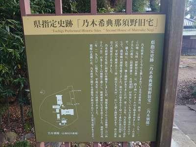 乃木神社(栃木県)