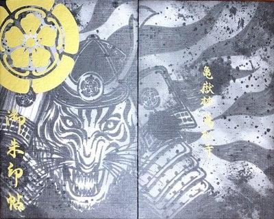 萬松寺の御朱印帳