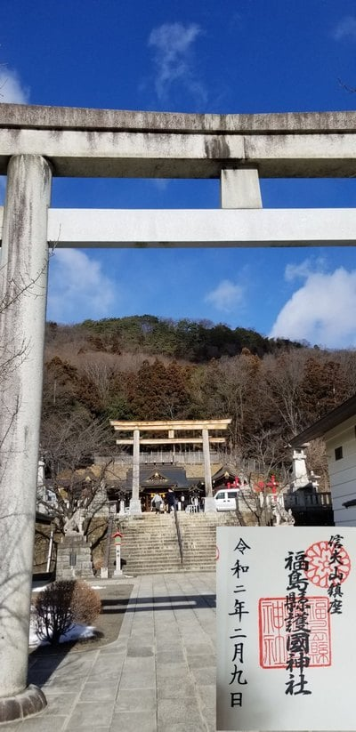 福島縣護国神社(福島県)