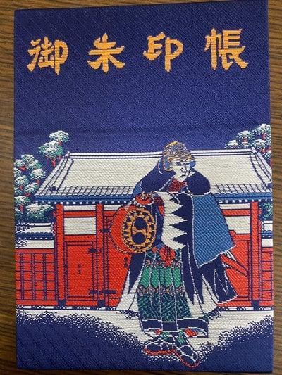 赤穂大石神社の御朱印帳