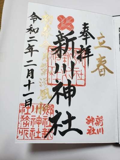新川神社の御朱印