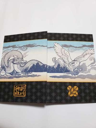 新川神社の御朱印帳