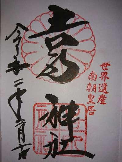 吉水神社の御朱印