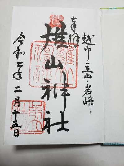 雄山神社前立社壇の御朱印