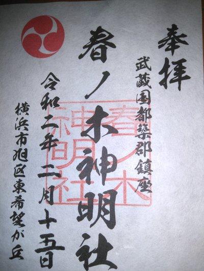 春ノ木神明社の御朱印
