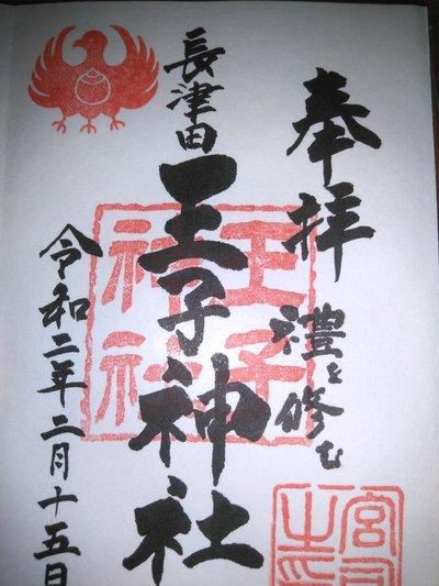 長津田王子神社の御朱印