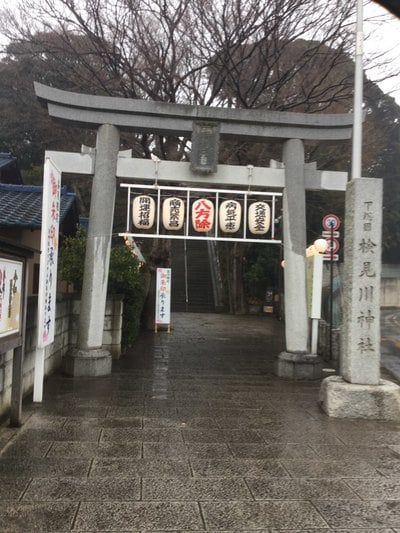 検見川神社の鳥居