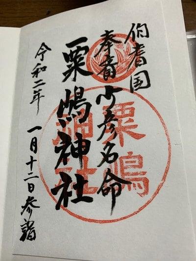 粟嶋神社の御朱印