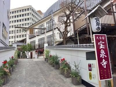 宝泉寺(東京都)