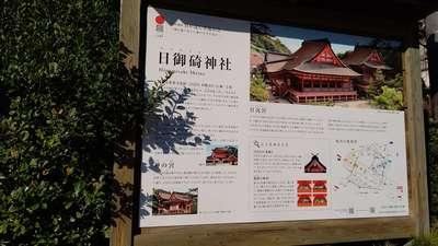 日御碕神社(島根県)