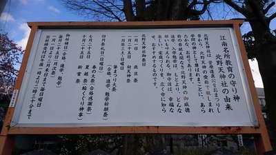 北野天神社(愛知県)