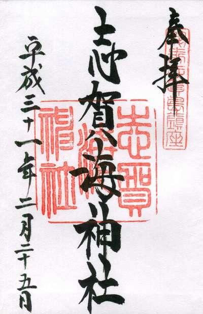 志賀海神社の御朱印