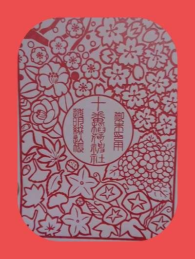 十番稲荷神社の御朱印帳