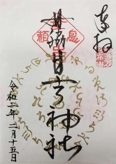 田脇日吉神社の御朱印