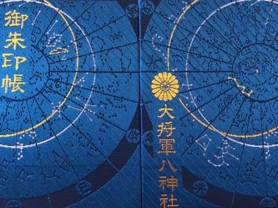 大将軍八神社の御朱印帳