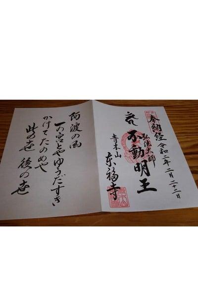 東福寺の御朱印帳