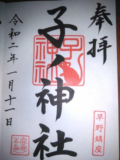 子神社の御朱印