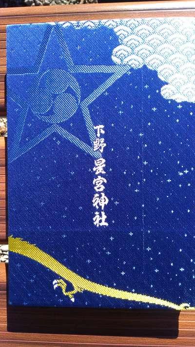 下野 星宮神社の御朱印帳
