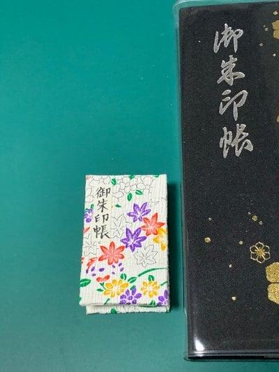 渋川神社の御朱印帳