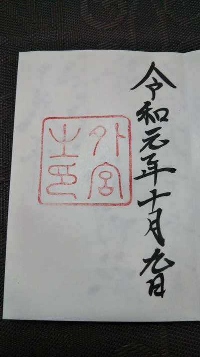 伊勢神宮外宮(豊受大神宮)(三重県)