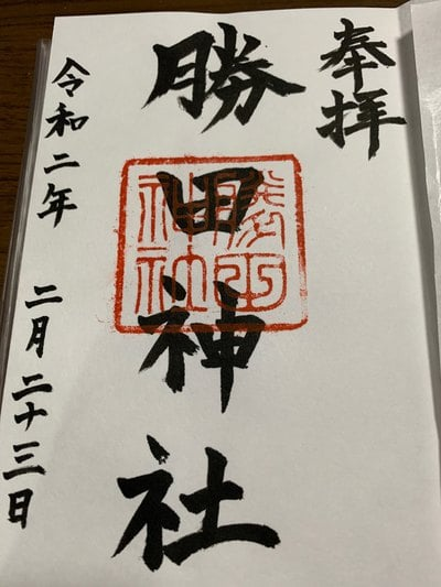 勝田神社の御朱印