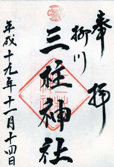 三柱神社の御朱印