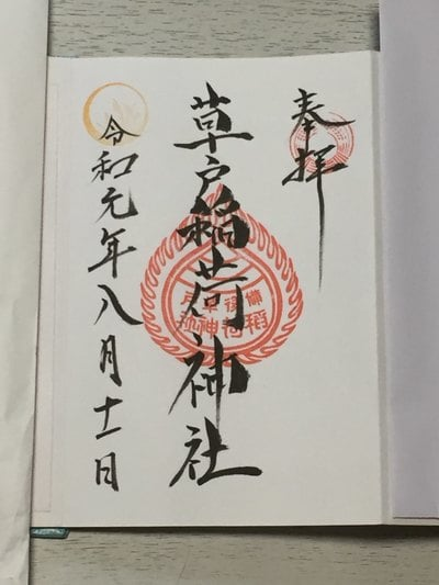 草戸稲荷神社の御朱印