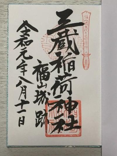 三蔵稲荷神社の御朱印