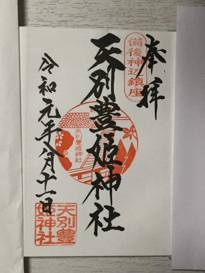 天別豊姫神社の御朱印