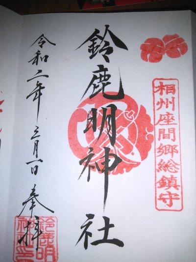 鈴鹿明神社の御朱印