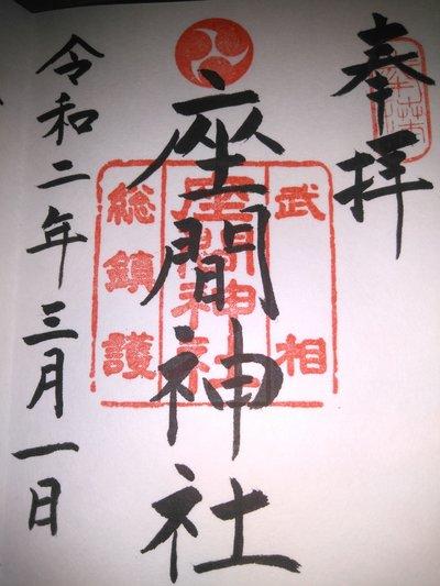 座間神社の御朱印