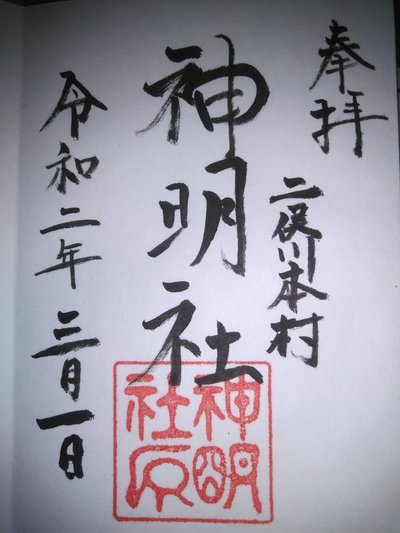 本村神明社の御朱印
