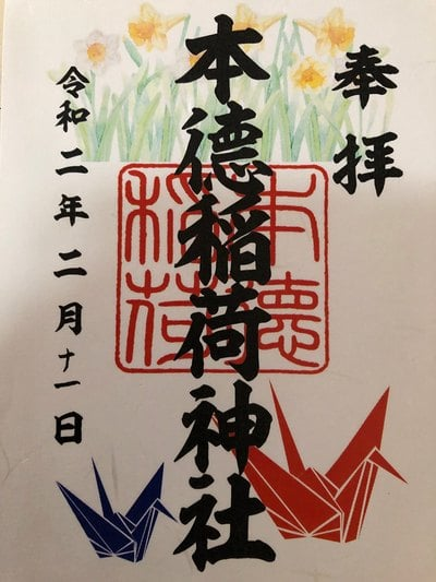 本徳稲荷神社の御朱印