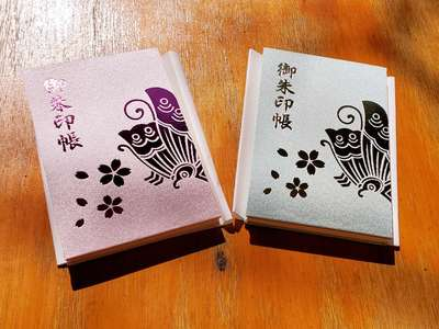 唐澤山神社の御朱印帳
