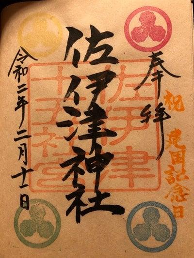 佐伊津神社の御朱印