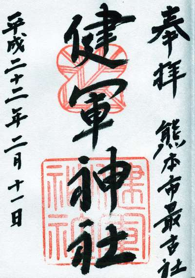 健軍神社の御朱印