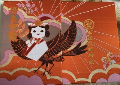 平坂熊野神社の御朱印帳