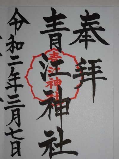 青江神社の御朱印