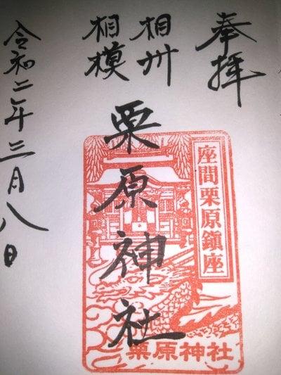 栗原神社の御朱印