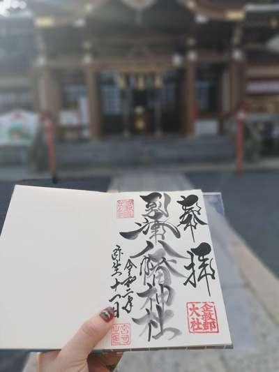 到津八幡神社の御朱印
