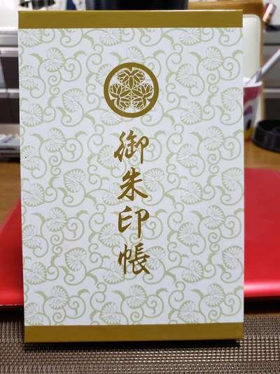八幡神社松平東照宮の御朱印帳