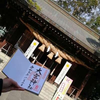大宮神社の御朱印