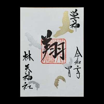 林天神社の御朱印