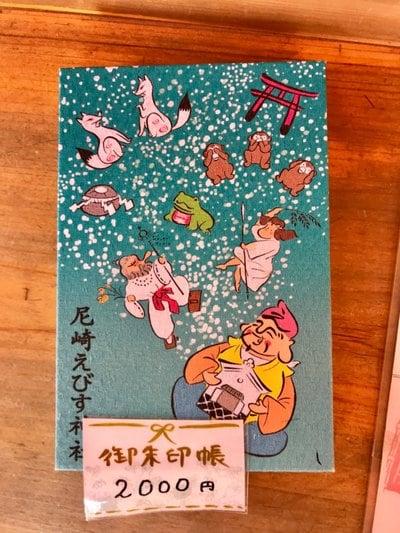 尼崎ゑびす神社の御朱印帳