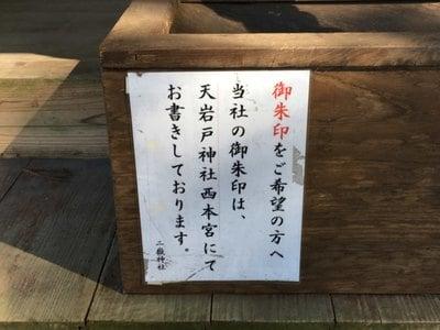 二嶽神社の御朱印